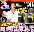 《3周刊-Three weekly》香港