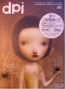 《DPI设计流行创意杂志》(台湾)