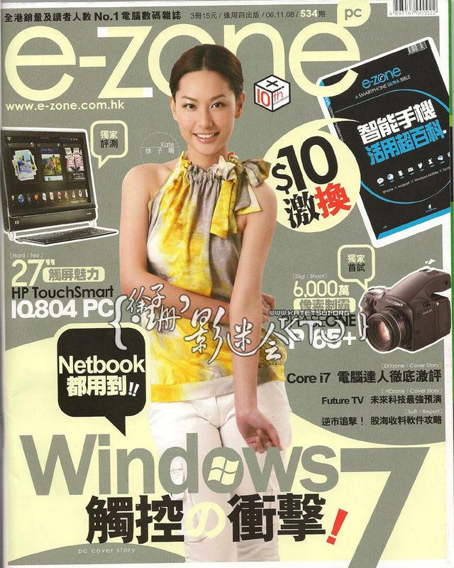 《E-ZONE》(香港)