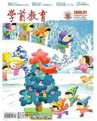 《学前教育》台湾