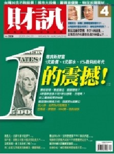《财讯-Wealth Magazine》(台湾)