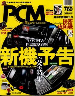 《电脑广场-PC Market》(香港)