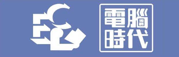《电脑时代-Computing Age》香港