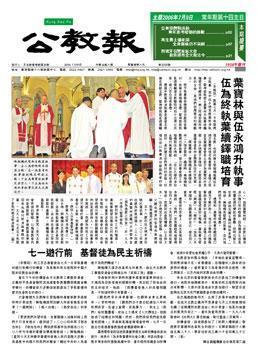 《公教报》香港
