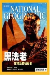 《国家地理杂志》(中国台湾)