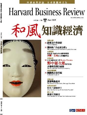 《哈佛商业评论》(台湾)