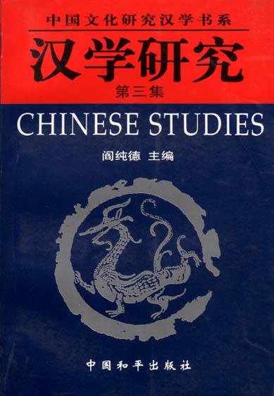 《汉学研究》(台湾)