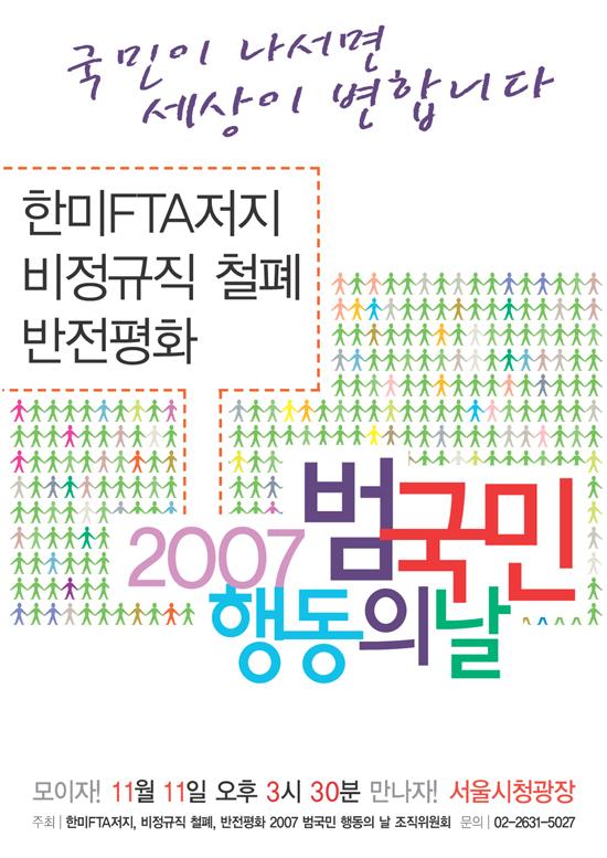 《汉城星期日- 일요일》(韩国)