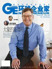 《环球企业家》