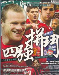 《进攻足球》香港