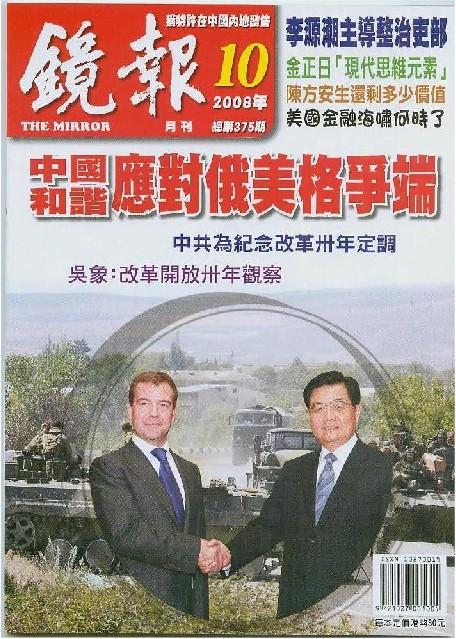 《镜报月刊》中国香港