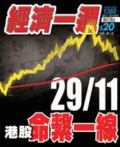 《经济一周 》(香港)