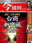 《今周刊》(台湾)