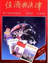 《经济与法律》香港