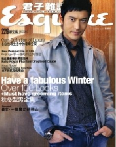 《君子杂志-Esquire》香港