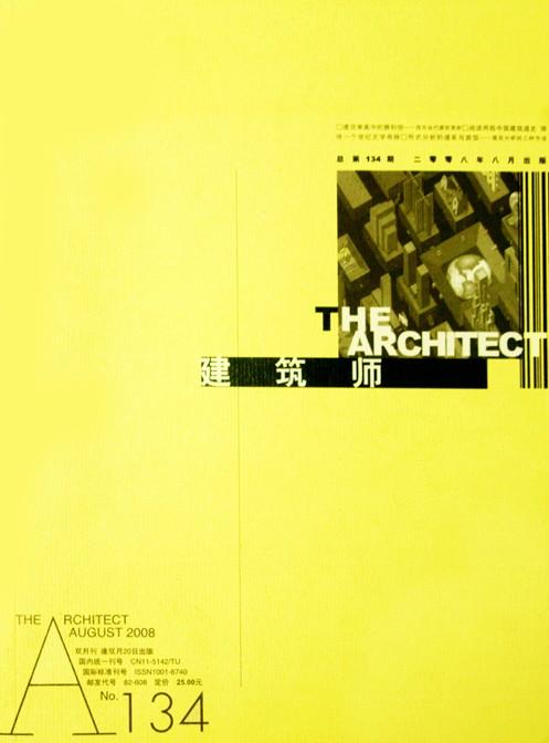 《建筑师》(台湾)
