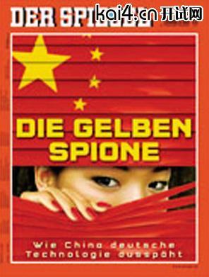 《明镜周刊-Der Spiegel》(德国)