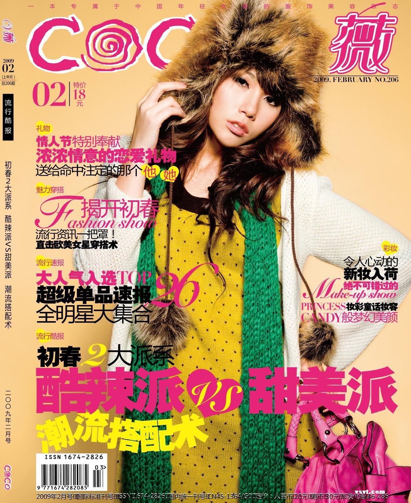 《COCO少女服饰》