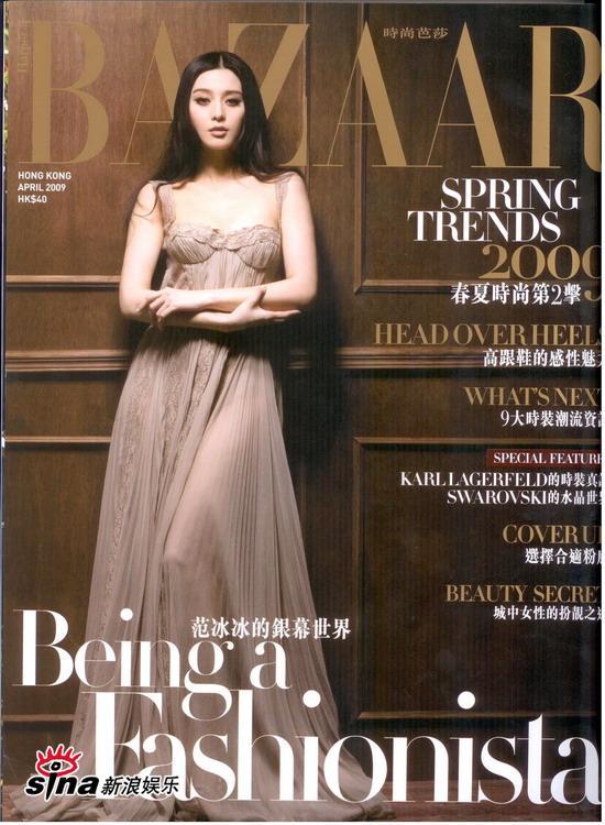 《时尚杂志-Vogu Taiwan》台湾