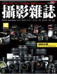 《摄影杂志》香港