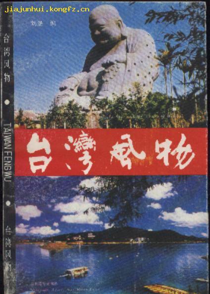 《台湾风物》(台湾)