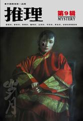《推理杂志》(台湾)