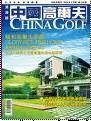 《中国高尔夫-China golf》香港