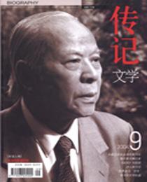 《 传记文学 》(台湾)