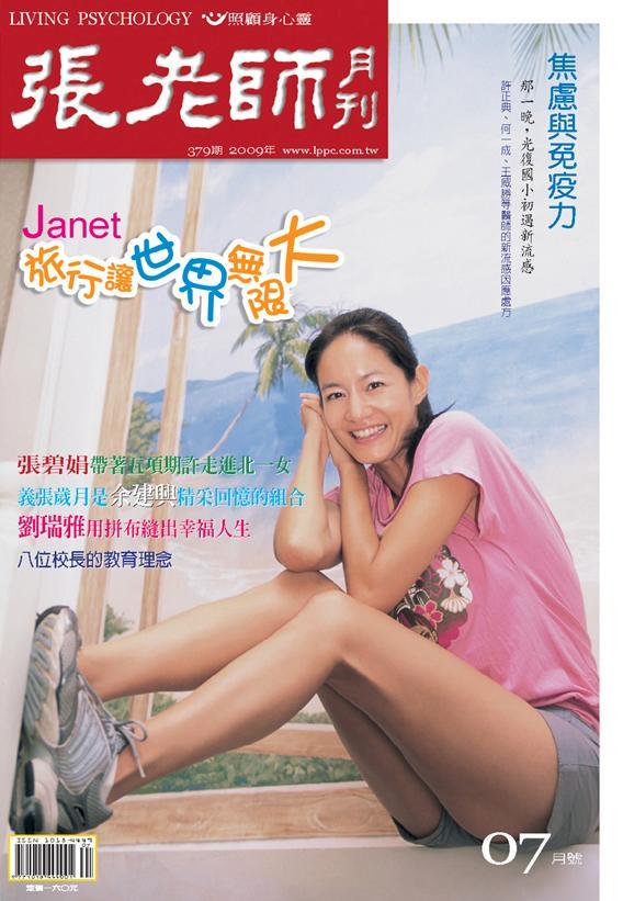 《张老师月刊》(台湾)