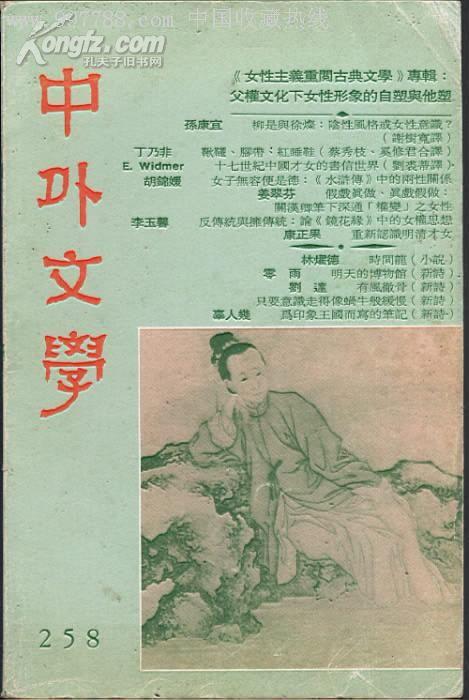 《中外文学》(台湾)