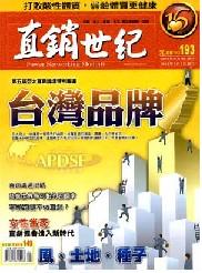 《直销世纪-Power Networking Monthly》(台湾)