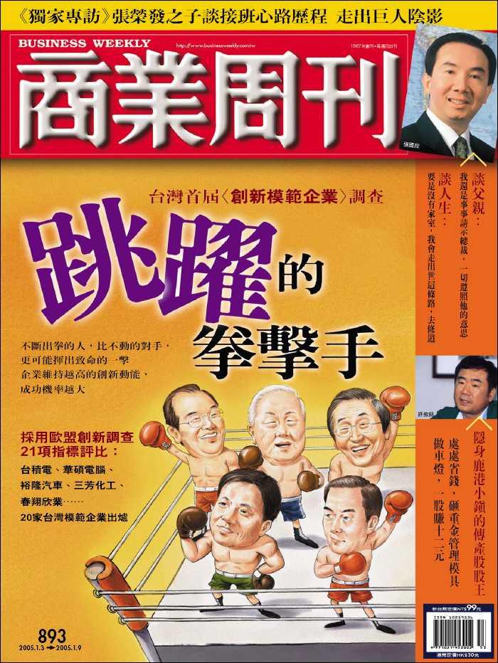 《商业周刊》(台湾)