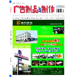 《广告制品与制作》(中国香港)
