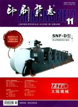 《印刷业》(中国香港)