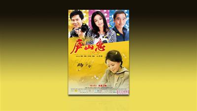 庐山恋2010 Love is the Last Word