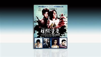 日照重庆 Chongqing Blues
