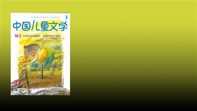 《儿童文学选刊》