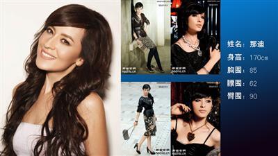 中国模特那迪