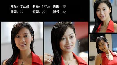 中国模特李延晶
