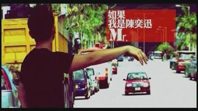 《如果我是陈奕迅》国、粤语版