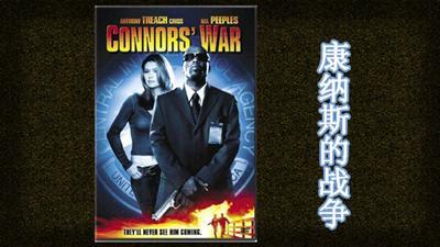 康纳斯的战争