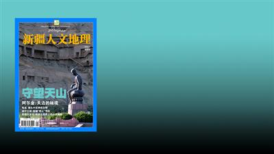 新疆人文地理09年01期