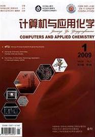 计算机与应用化学