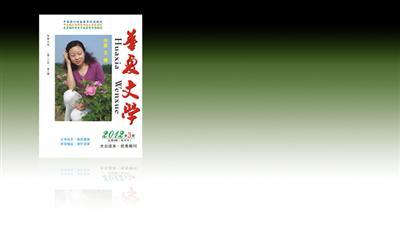 《华夏文学》2012年第3期