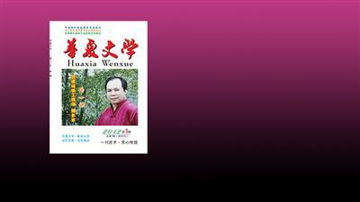 华夏文学2011年第1期