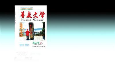 华夏文学2012年第2期