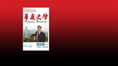 华夏文学2011年第5期