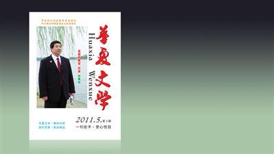 华夏文学2011年第3期