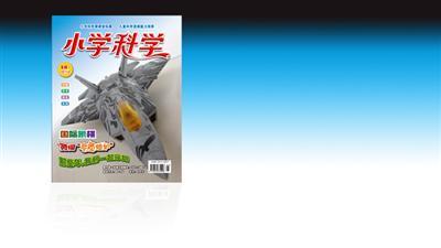 《小学科学》2012年第5期