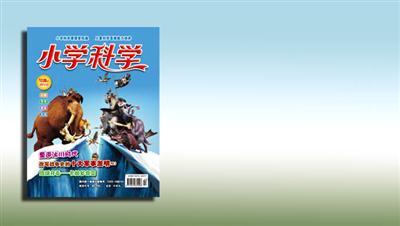 《小学科学》2012年12期